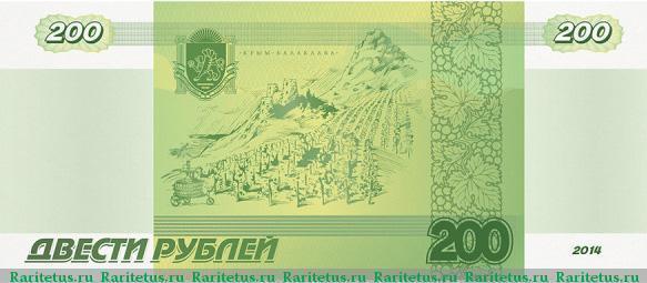 новая купюра 100 рублей с крымом фото