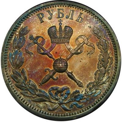 редкие монеты россии 10 руб