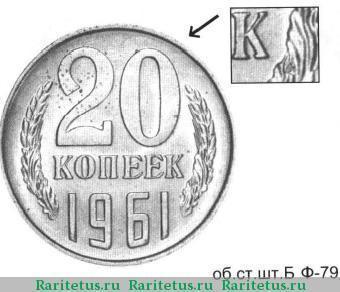 Ценные монеты ссср 1961 1991 стоимость фото пинпоинтер дешево