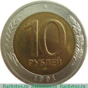 Картинки по запросу 10 рублей 1991 года