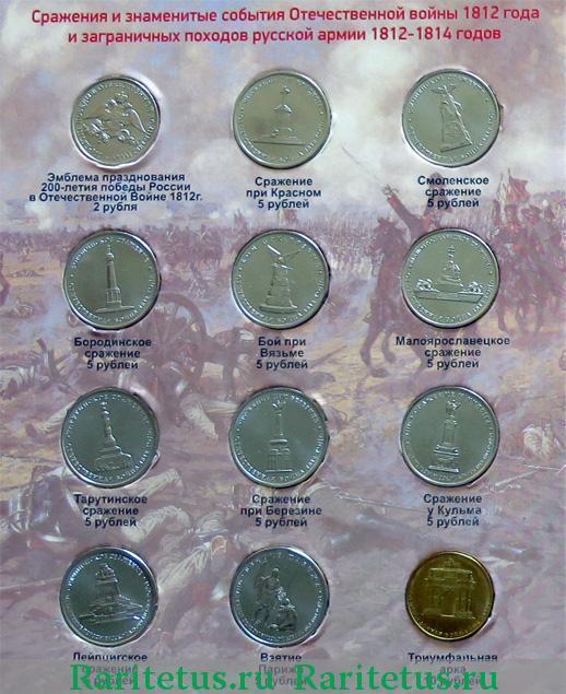 4 юбилейные монеты 2012 года